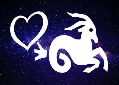 Козерог и Козерог: совместимость в любовных отношениях мужчины и женщины