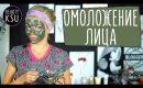 Домашняя маска с голубой глиной для жирной кожи